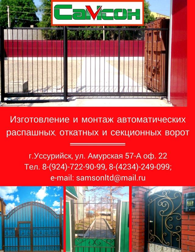 Монтаж ворот уссурийск откатные ворота комплекты