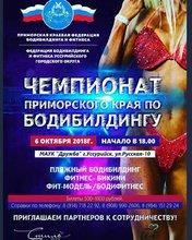 Чемпионат Приморского края по бодибилдингу