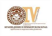IV Краеведческая научно-практическая конференция