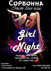 Girl night