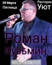 Роман Кузьмин