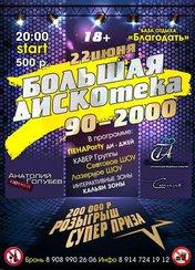 Большая дискотека 90-2000