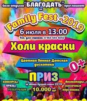 Family Fest - 2019