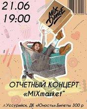 """Отчетный концерт студии """"Mix Dance"""""""