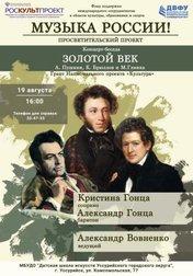 Золотой век России:  А. Пушкин, К. Брюллов и М.Глинка