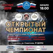Открытый Чемпионат Приморского края по бодибилдингу