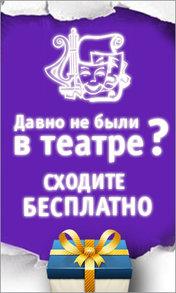 Розыгрыш пригласительного билета в театр ВВО!