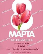 8 Марта в кафе Авиньон