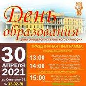 День образования Дома Офицеров