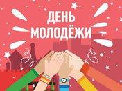 День молодежи