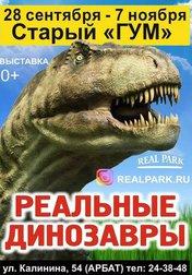 Реальные динозавры