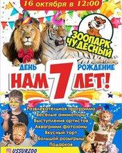 День рождения зоопарка Чудесный
