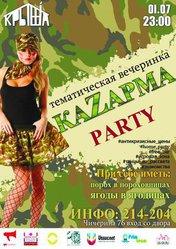 КаZарма Party