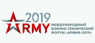 Армия 2019
