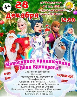 Новогоднее приключение Пони Единорога