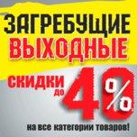 «Загребущие выходные» от «Домотехники»: скидки до 40%!
