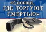 Второй этап Всероссийской антинаркотической акции «Сообщи, где торгуют смертью» стартует в Уссурийске