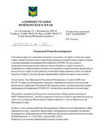 Правительство Приморья: «Письма о финансовой помощи – фейк»