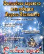 «Мороз Иванович, ваше веретено-то?»: Уссурийский театр готовит премьеру сказки
