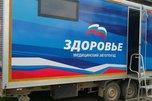 Медицинский автопоезд «Здоровье» прибудет в Уссурийск
