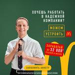 Макдоналдс ведет прием на работу в городах Приморского Края
