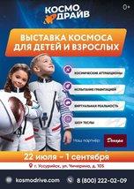 «Космодрайв» — космический парк приключений для детей и взрослых открывается в Уссурийске