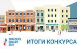 Сразу три предприятия торговли Уссурийска стали лучшими на всероссийском конкурсе