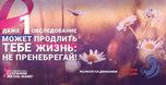 Всероссийский проект «Сохраним жизнь маме» стартует в Уссурийске