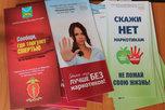 II этап Всероссийской антинаркотической акции «Сообщи, где торгуют смертью» проводится на территории УГО