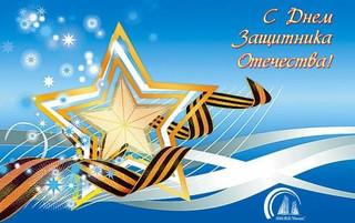ООО ПСК «Ригель» поздравляет уссурийцев с Днем защитника Отечества!