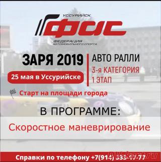 Центральную площадь Уссурийска в эту субботу вместо прилавков займут автомобили
