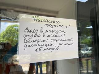 Сельские магазины Уссурийска проверяют на соблюдение мер против распространения коронавируса