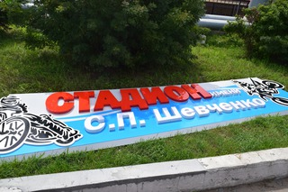 Имя известного гонщика присвоено стадиону в Уссурийске