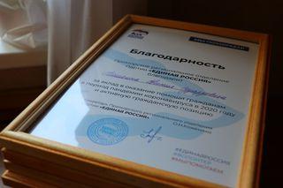 Волонтеров наградили в Уссурийске