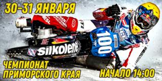 Дальневосточные гонщики встретятся на Чемпионате в Уссурийске