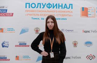 Студентка из Уссурийска вышла в финал всероссийского конкурса «Учитель будущего»