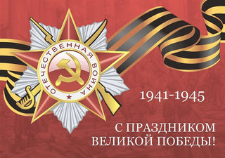 Уссурийск отпразднует День Победы военным парадом и салютом
